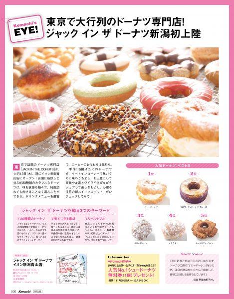 媒体タイアップ企画 Komachi's EYE