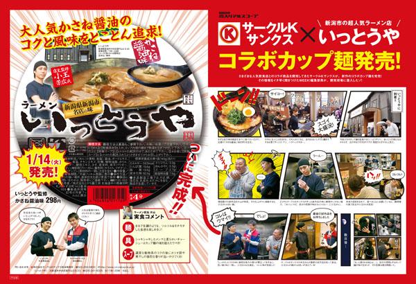 サークルK・いっとうやコラボカップ麺
