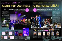50周年記念イベントレポート(PR後パブ)