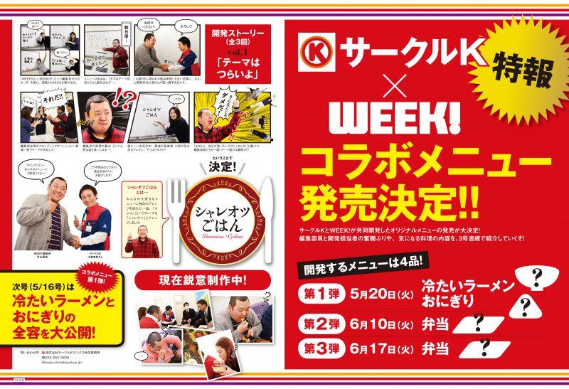 """""""サークルKサンクス×WEEK! タイアップ商品開発"""""""