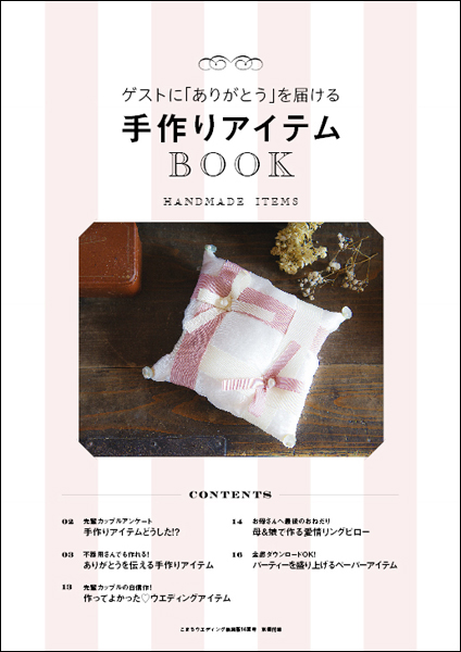 手作りアイテムBOOK