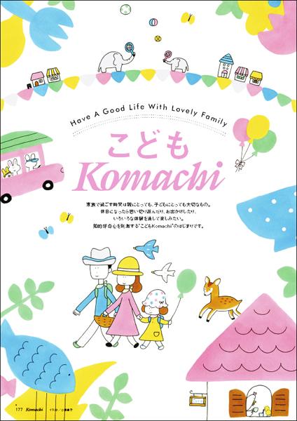 こどもKomachi