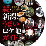 続・新潟うまいロケ地ガイド(表紙デザイン)