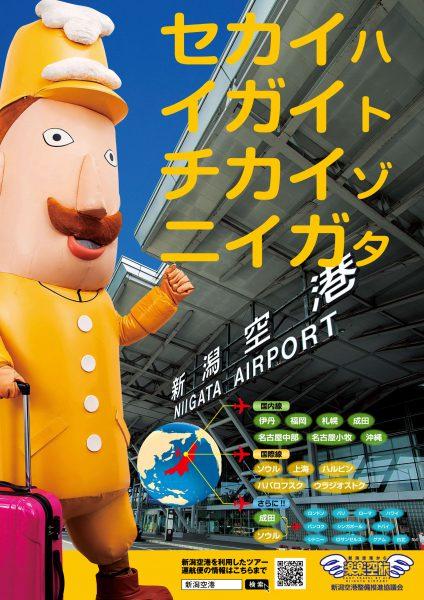 新潟空港ポスター&パンフ
