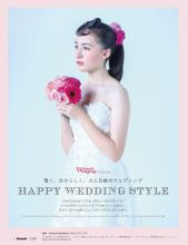 HAPPY WEDDING STYLE