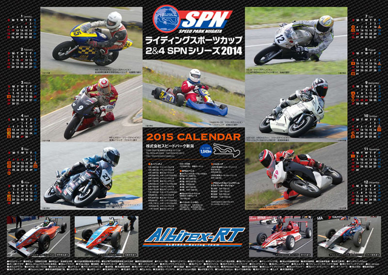 SPN カレンダー