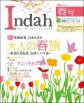 Indah(中越クリーンサービス様広報誌)