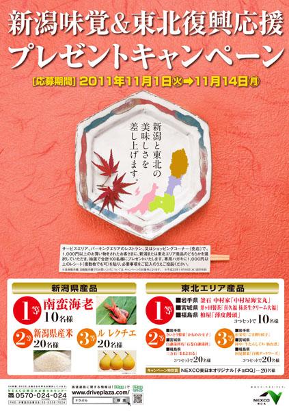 新潟味覚&東北復興応援プレゼントキャンペーンポスター