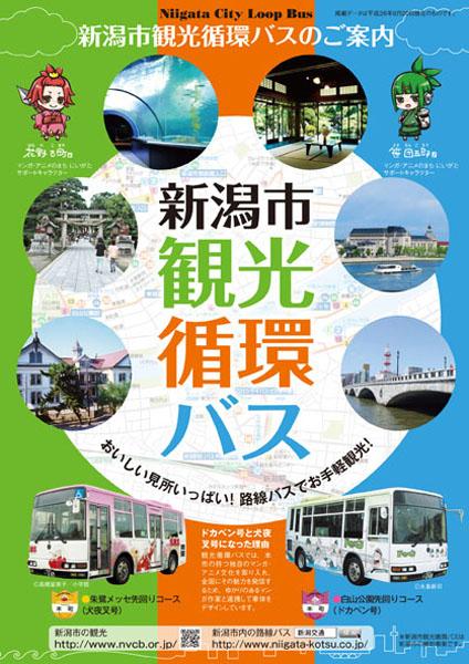新潟市観光循環バス パンフレット