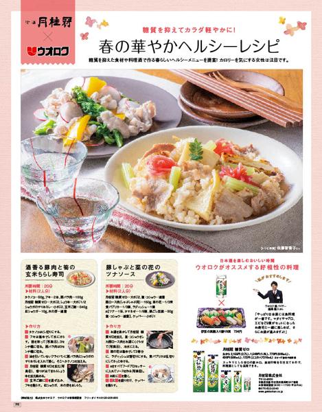 月桂冠×ウオロクタイアップ広告