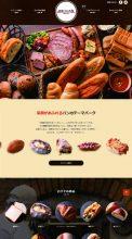 石窯パン工房サフラン ホームページ