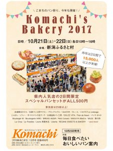 komachis-bakery2017