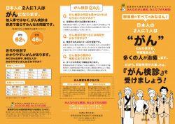 群馬県がん検診受診キャンペーン リーフレット3種