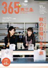 地域限定フリーマガジン「365」燕三条版/長岡版/上越版