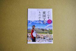 東国文化ガイドブック「ぐんま東国文化ものがたり」